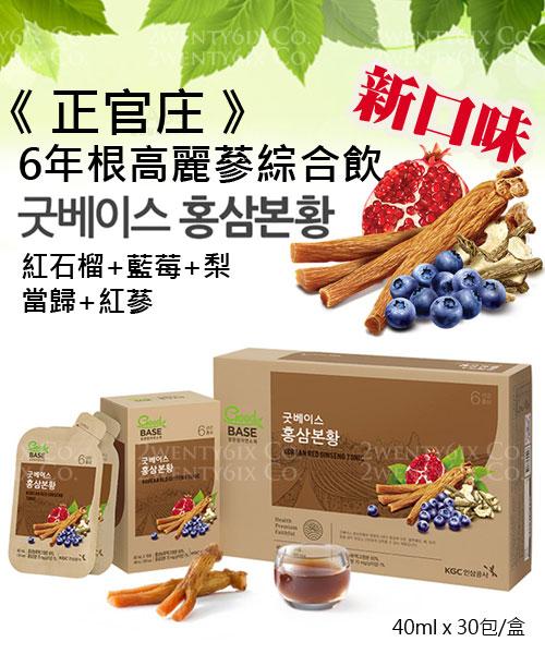 ★韓國《正官庄》★皇家六年根高麗紅蔘綜合飲-紅石榴+藍莓+水梨+當歸 (40mlx30包/盒)