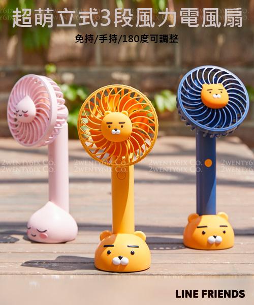 ★韓國Kakao Friends★ 涼夏超萌立式3段風力電風扇(三款)