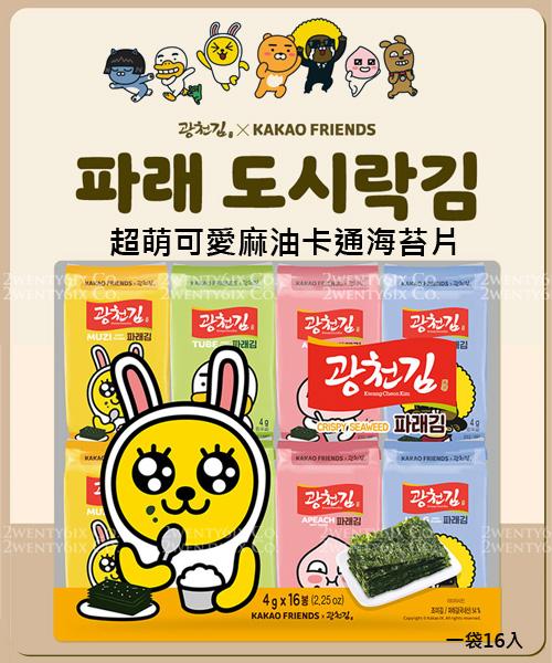 ★韓國Kakao Friends聯名款★可愛美味麻油卡通海苔片 (16入一袋)