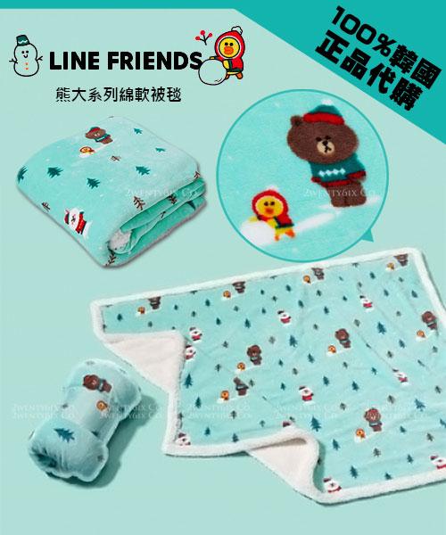 ★韓國LINE FRIENDS★秋冬新款 超萌熊大綿軟被毯 (140x100cm)