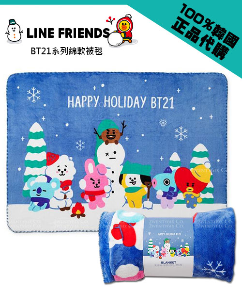 ★韓國LINE FRIENDS BT21★秋冬新款HAPPY HOLIDAY綿軟被毯 (140x100cm)