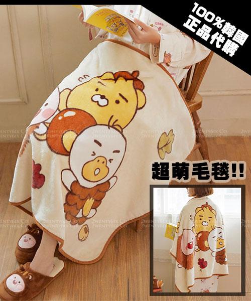 ★韓國Kakao Friends★秋冬新款 超萌溫暖毛毯 (110 x 75cm)