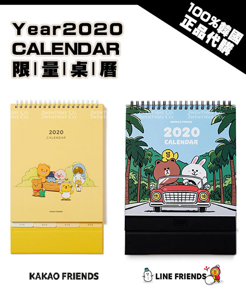 ★韓國Kakao Friends★ [限量/限時發售] 2020年超萌可愛桌曆 (Kakao Friends & Line Friends)