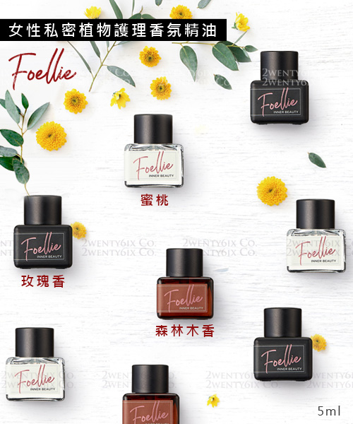★韓國Foellie★頂級女性植物私密護理香氛精油 5ml (六款)
