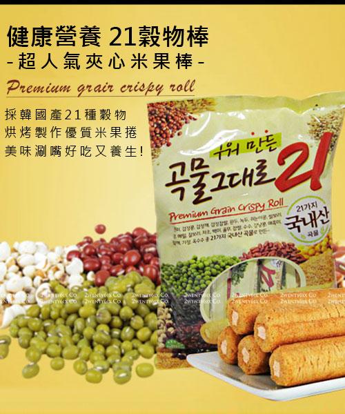 ★韓國Premium Grain★ 健康營養 21穀物棒 (超人氣米果棒) 180g