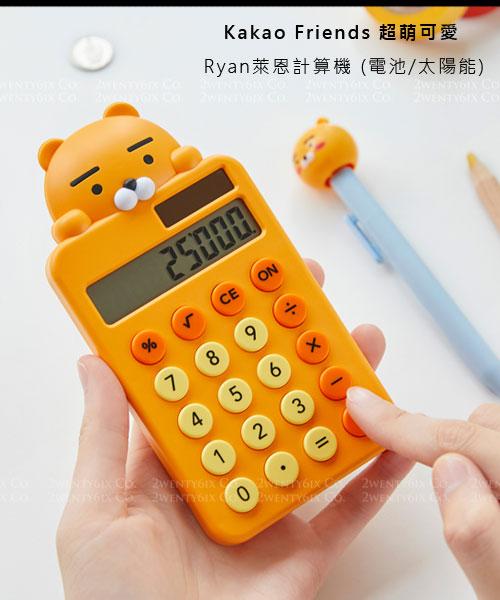 ★韓國Kakao Friends★史上最萌 Ryan萊恩 計算機 (電池/太陽能)