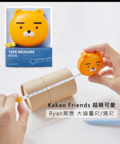 ★韓國Kakao Friends★史上最萌 Ryan萊恩 大頭量尺/捲尺 (100cm/40in)