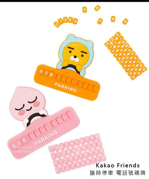 ★韓國Kakao Friends★超萌可愛 臨時停車 電話號碼牌 (萊恩/屁桃)