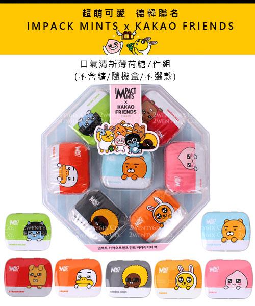 ★韓國Kakao Friends x IMPACK MINTS 德韓聯名 ★薄荷糖7件組 (7口味/不含糖/隨機出貨)