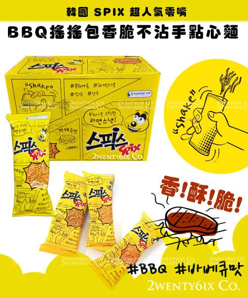 ★韓國 SPIX 新款超人氣零嘴★ BBQ搖搖包香脆不沾手點心麵 (20gx20包/箱)