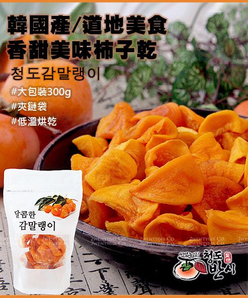 ★韓國國產★人氣美味 甜柿子乾 大包裝 300g #夾鏈袋 #低溫烘乾