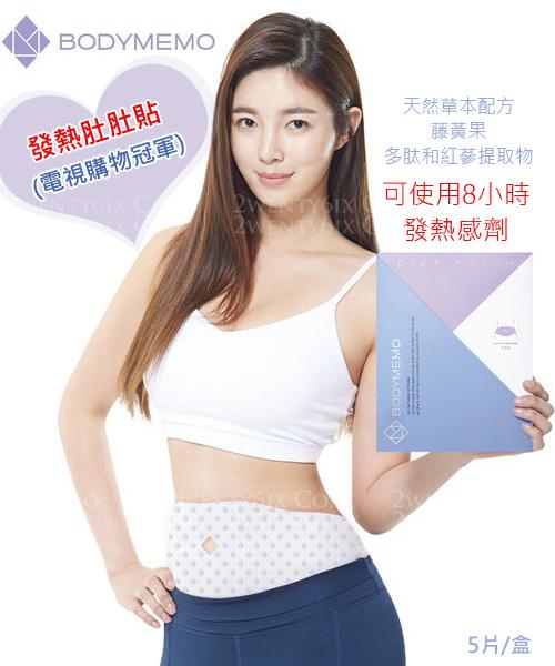 ★韓國BODYMEMO★DIET PATCH 發熱肚肚貼 (5片/盒)