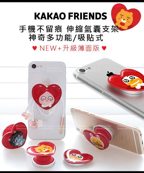 ★韓國Kakao Friends★升級(愛心)神奇多功能 手機不留痕吸貼式/伸縮氣囊支架 (五款)