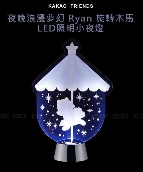 ★韓國Kakao Friends★Ryan夜晚夢幻旋轉木馬LED照明小夜燈