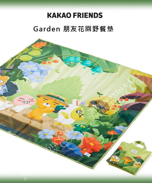 ★韓國Kakao Friends★超萌Garden朋友花園防水野餐墊 (附拉鍊收納包)