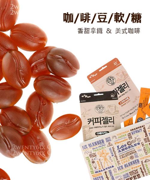 ★韓國Coffee Bean★冬季限量香濃苦甜 咖啡豆軟糖 (香甜拿鐵/美式咖啡) 50g