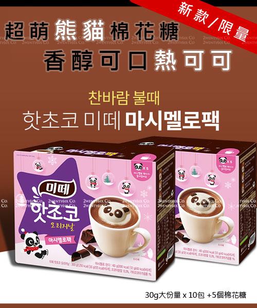 ★韓國Mitte★(限量)超萌熊貓棉花糖熱可可 (30gx10包+5個棉花糖) x 2 盒