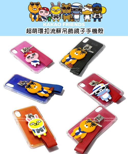 ★韓國Kakao Friends★超萌個性立體環扣流蘇鏡子吊飾手機殼 (五款)