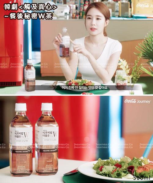 ★韓國COCA-COLA★《韓劇-觸及真心》餐後秘密W茶 500ml (12.7%膳食纖維)(10瓶組)