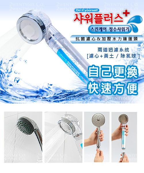 ★韓國SkinCare Shower Plus★ [經濟型]抗菌濾心 & 加壓水力蓮蓬頭 (可加購濾芯/球)