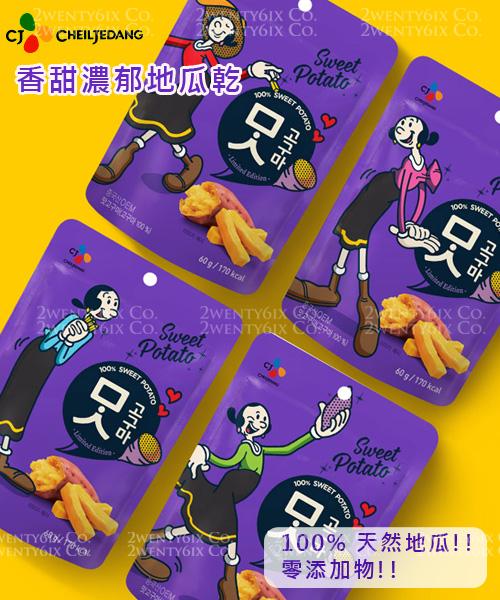 ★韓國CJ★香甜濃郁地瓜乾 (100%地瓜原滋原味 /零添加物/膳食纖維) 60g