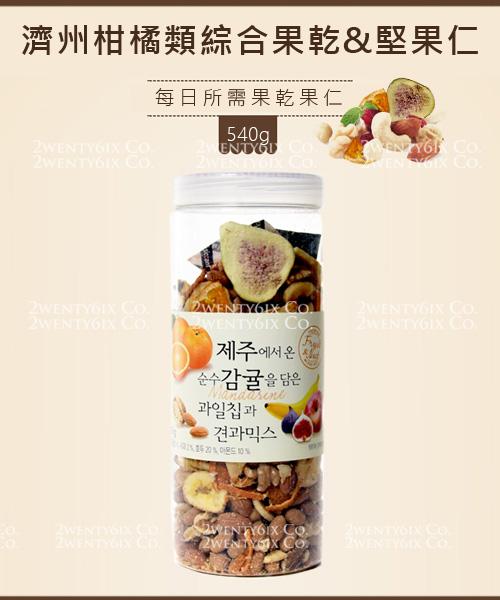 ★韓國濟州柑橘★ 每日所需 綜合果乾 & 綜合堅果仁 540g