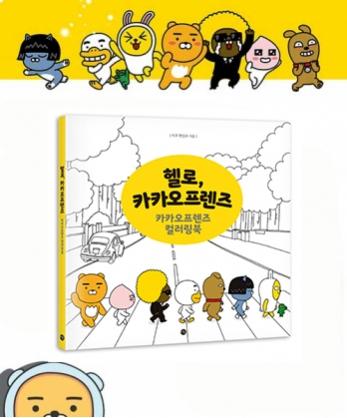 ★韓國Kakao Friends★ 萌萌著色本 104p