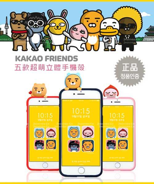 ★韓國Kakao Friends★立體超萌手機殼(五款) iphone & Samsung