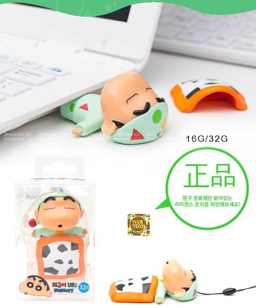 ★韓國Crayon Shin★(限量)可愛超萌 蠟筆小新 晚安蓋被 3D USB (16G/32G)