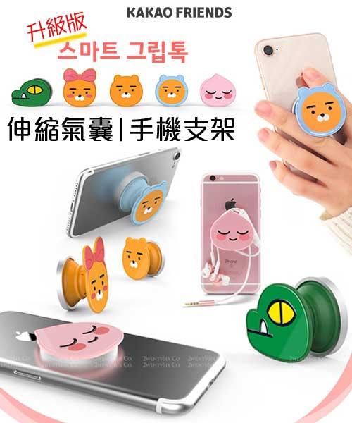 ★韓國Kakao Friends★ 升級版/神奇多功能 手機不留痕吸貼式 伸縮氣囊 支架