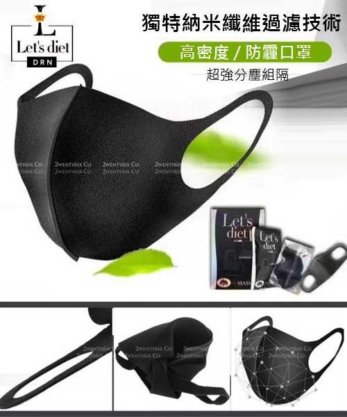 ★韓國Let''s diet★(明星同款)可清洗 防霾防護口罩 (4入/盒) 高密度防護力