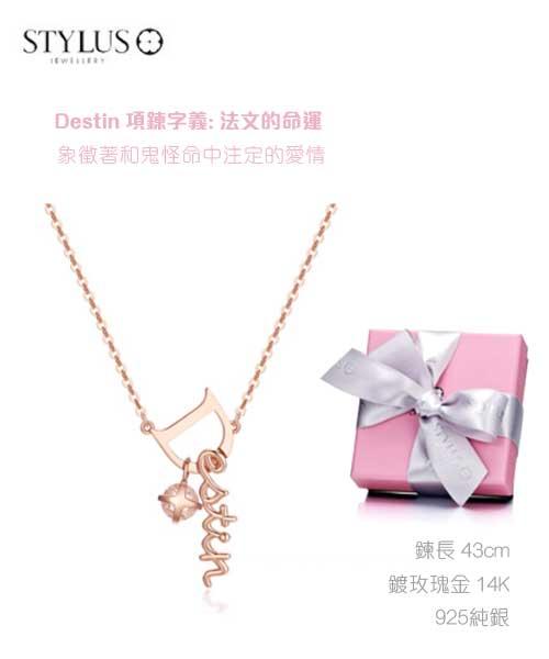 ★韓國Stylus★《孤單又燦爛的神-鬼怪》命運的項鍊 14K玫瑰金/925純銀