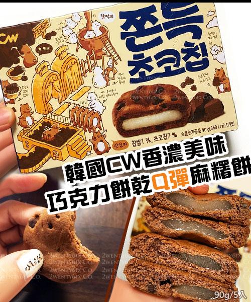 ★韓國CW★香濃美味酥脆巧克力豆Q彈麻糬餅(5入&12入)