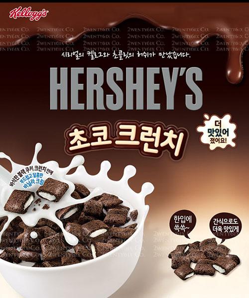 ★韓國限定★家樂氏 x Hershey''s巧克力鮮奶油夾心榖片(500g/夾鏈袋)