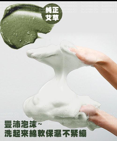 ★韓國BADSKIN★艾草炸彈橡皮擦保濕洗面乳 100ml
