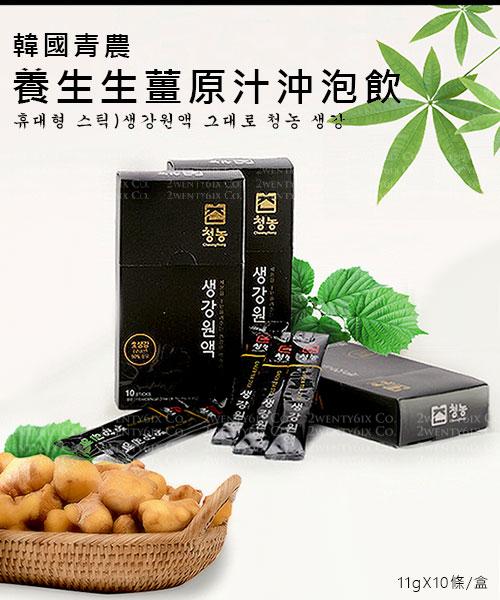 ★韓國青農★養生生薑原汁沖泡飲 (11gX10條/盒)