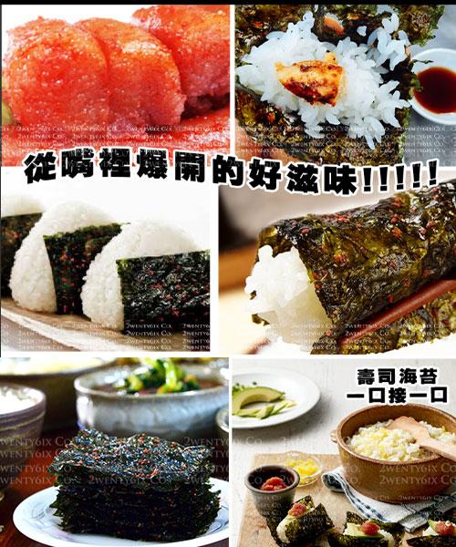 ★韓國廣川★明太子海苔片 (12包/袋)(10袋/箱)拌飯、飯糰、零嘴