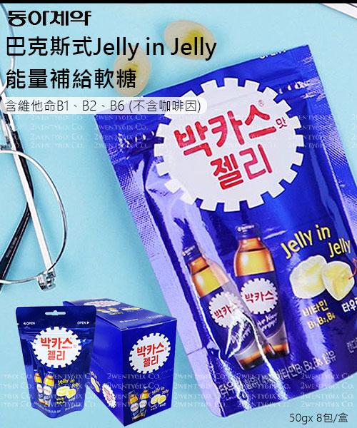★韓國巴克斯★ Jelly in Jelly維他命B1、B2、B6 能量補給軟糖 (不含咖啡因)(50g x8包/盒)
