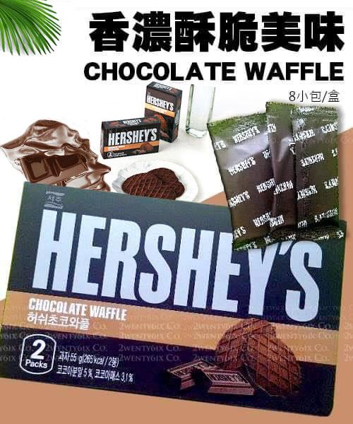 ★韓國HERSHEY''S★Chocolate Waffle好時可可巧克力鬆餅餅乾 146g (8小包/盒)