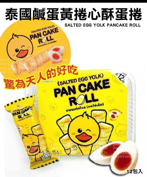 ★泰國 First Super Food★《超人氣》鹹蛋黃鬆餅捲心酥蛋捲 (一盒12包入)