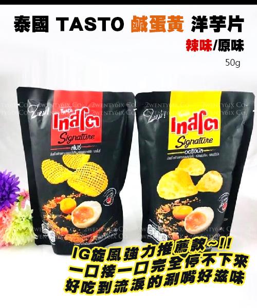 ★泰國TASTO★《IG瘋狂洗版》超級涮嘴鹹蛋黃洋芋片 50g (原味/辣味)