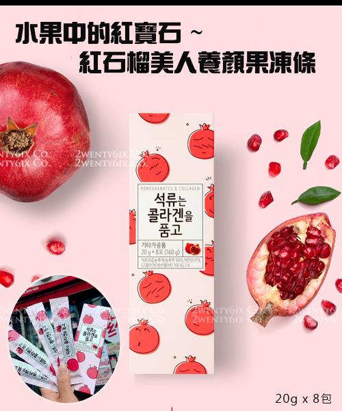 ★韓國★紅石榴美人養顏果凍條 (20gx8包)