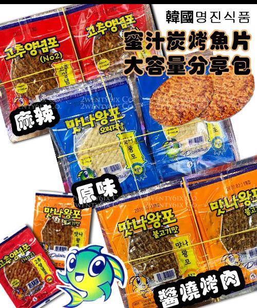 ★韓國★ 蜜汁炭烤魚片 大容量分享包 (原味、醬燒烤肉、麻辣) 5g x 50包/盒