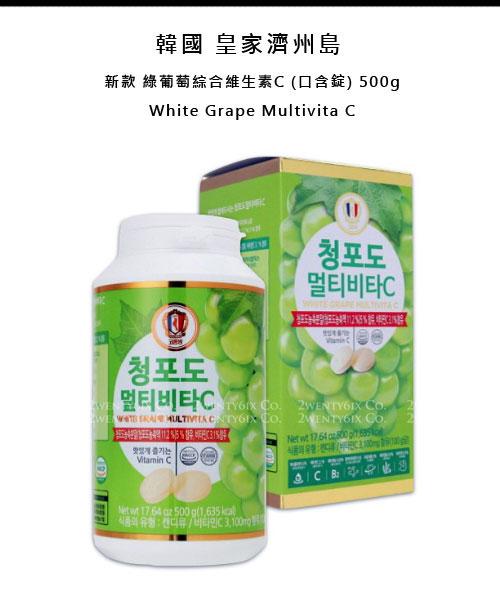 ★韓國皇家濟州島★(新款)青葡萄綜合維生素C (口含錠) 500g