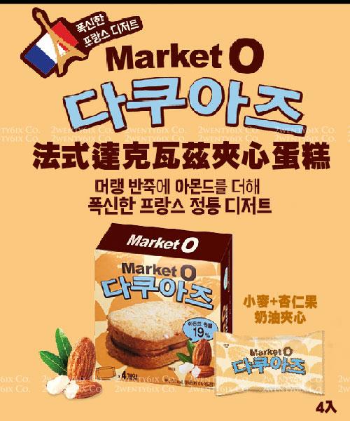 ★韓國Market O★法式達克瓦茲小麥杏仁果奶油夾心蛋糕 (4入)