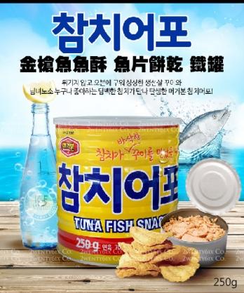 ★韓國Murgerbon★金槍魚魚酥 魚片鐵罐餅乾250g