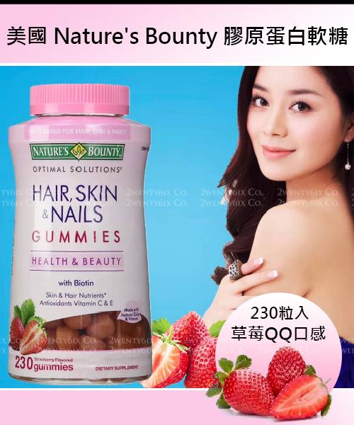 ★美國Nature''s Bounty★膠原蛋白軟糖 草莓口味 (230粒入)
