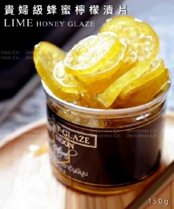★泰國LIME HONEY GLAZE★貴婦級蜂蜜檸檬漬片150g (沖泡/即食)