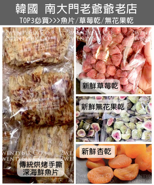 ★韓國南大門老爺爺★(必買乾貨)傳統烘烤鮮魚片/草莓乾/無花果乾