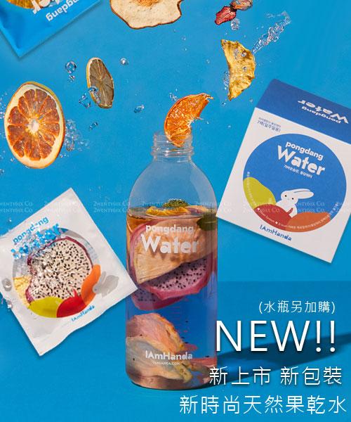★韓國<新包裝>Pongdang Water★新時尚果乾水 (7包/盒)(8款)